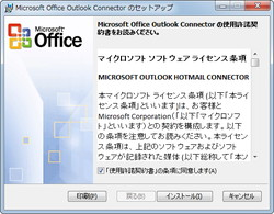 「Microsoft Outlook Hotmail Connector」v14.0.5139.5001