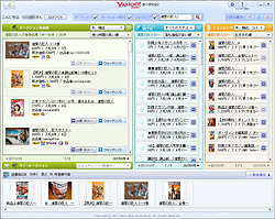 「Yahoo!オークション デスクトップツール」