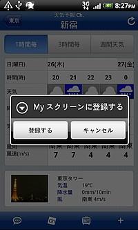 """[登録する]ボタンを押して""""Myスクリーン""""に登録"""