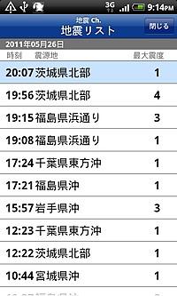 地震の履歴をリストで確認可能