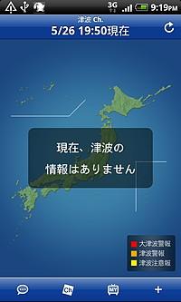"""""""津波 Ch.""""は発表されている津波警報や津波注意報を表示"""