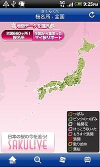 """""""さくら Ch.""""で各地の桜の開花をチェック"""