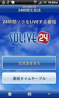 """24時間生放送の気象情報番組""""SOLiVE24"""""""