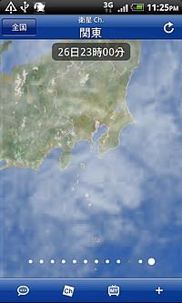 """""""衛星 Ch.""""は雲の衛星画像を表示"""