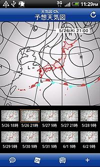"""""""天気図 Ch.""""では天気図や解説コメントを確認可能"""