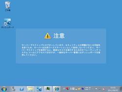 「Windows Home Server 2011」