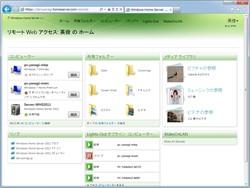 """http://(任意のID).homeserver.com""というドメインが割り当てられ(独自ドメインを割り当てることも可能)、出先からWebブラウザーを利用してWHS2011が管理するファイルへアクセス可能"