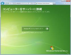 """WHS2011の接続ソフトのダウンロードページから、専用の接続ソフトをダウンロード。""""http://(WHS2011のPC名)/Connect""""へアクセスするか、エクスプローラの""""ネットワーク""""に現れるWHS2011のアイコンをダブルクリックすれば開くことが可能"""