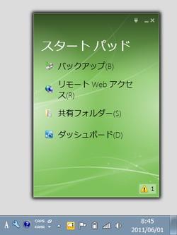 WHS2011の各種機能を手軽に呼び出せるデスクトップアクセサリー「スタートパッド」