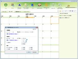 カレンダーへシャットダウンのスケジュールを登録