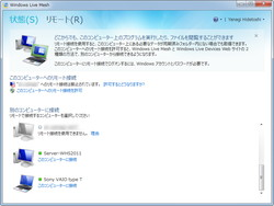 「Windows Live Mesh」