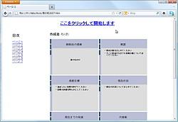 「Impress」でエクスポートしたHTMLで、目次ページに各ページのサムネイル画像を表示