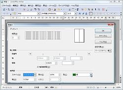「Writer」で段組をする際の境界線のスタイルと色を設定可能に