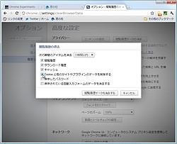 「Adobe Flash Player」のクッキーを設定画面から消去