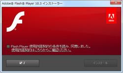「Adobe Flash Player」v10.3.181.26