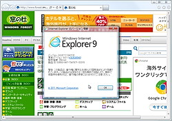 「Internet Explorer 9」v9.0.1