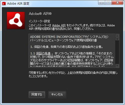 「Adobe AIR」v2.7.0.19480