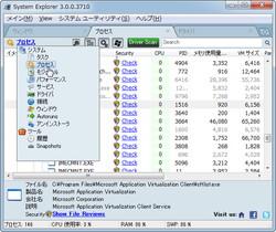 「System Explorer」v3.0.0