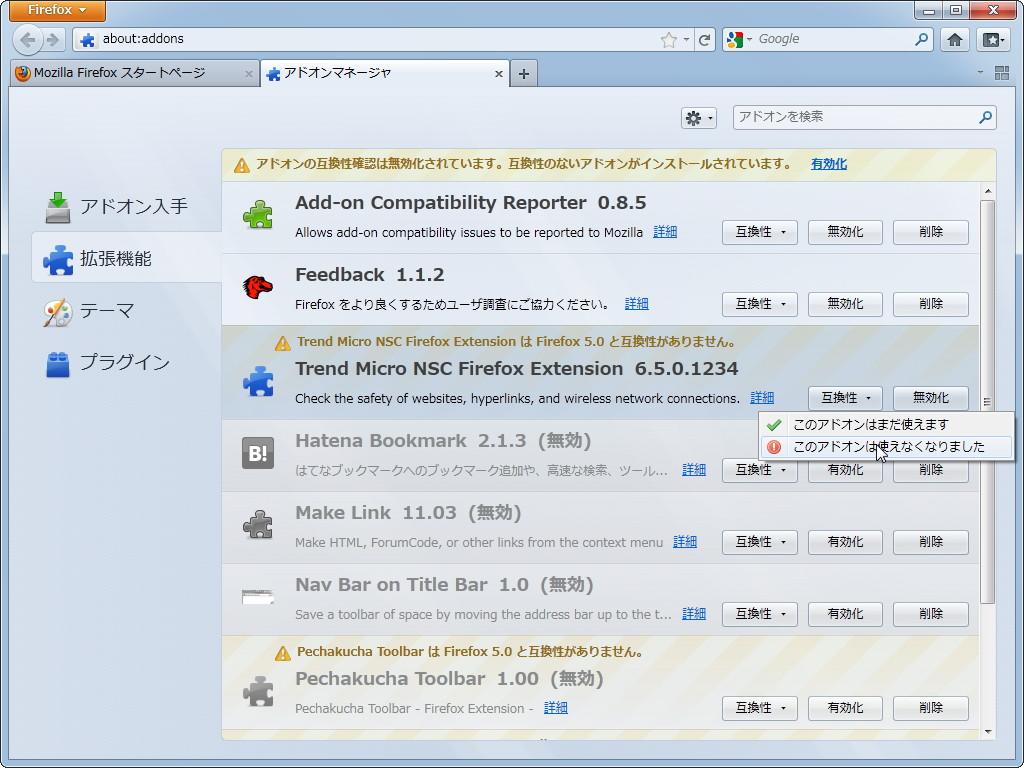 「Add-on Compatibility Reporter」v0.8.5