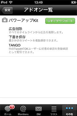 「パワーアップKit」は「Tweet ATOK」の設定画面から購入できる