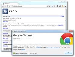 「Google Chrome」v12.0.742.112