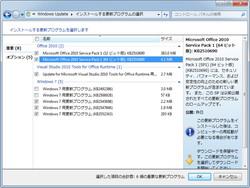 「Microsoft Office 2010 Service Pack 1(KB2460049)」