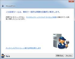 「診断ツール Fix it : パソコンが重い、パソコンの動作が遅い問題」