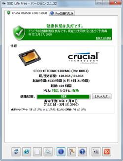 「SSDLife Free」v2.1.32