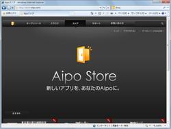 """""""Aipoストア""""のWebサイト"""