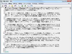 「秀丸エディタ」v8.10