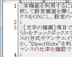 """""""DirectWrite""""を利用した状態"""