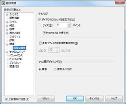 「Meiryo UI」を利用したダイアログ