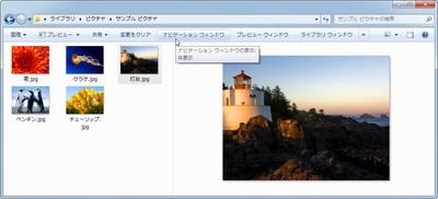 Windows 7のエクスプローラーのツールバーに表示されるボタンをカスタマイズ可能
