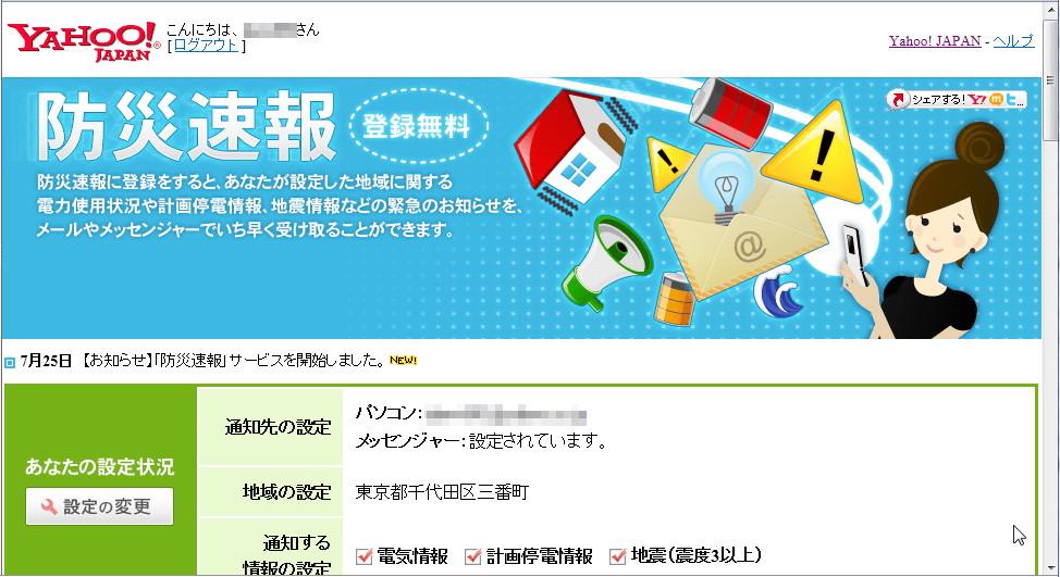 """""""防災速報""""のWebページ"""