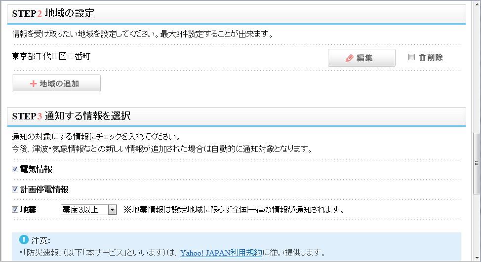"""""""防災速報""""の設定ページ"""