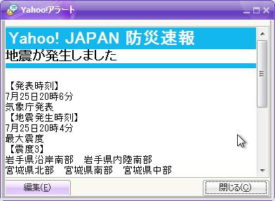 「Yahoo!メッセンジャー」で通知を表示