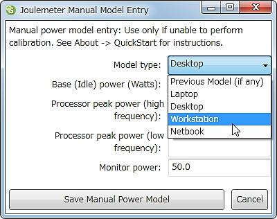 """""""電力モデル""""を入力。あらかじめ電力モデルのひな形が用意されているので、それをもとにだいたいの数値を予想して入力しよう"""