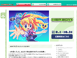 """HSPプログラムコンテスト2011""の公式サイト"