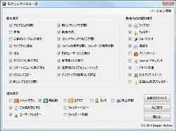 「右クリックメニュー改」v1.5