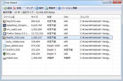 「Exe Detect」v1.02