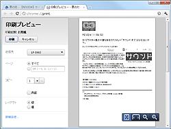 Webページの印刷プレビューを表示可能に