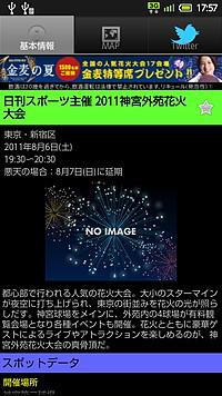 花火大会の詳細情報画面
