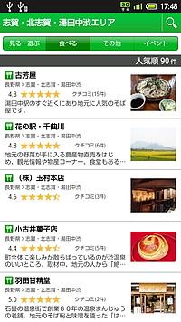 観光スポットはジャンルの一覧リストに表示される