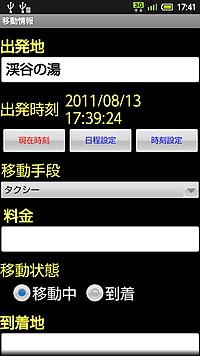 移動情報の設定画面