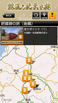 地図上に観光スポットを表示