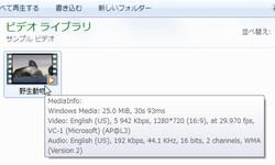 ファイルのツールチップで本ソフトで得たメディア情報を表示