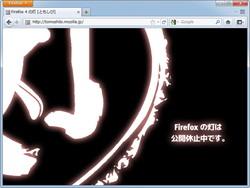 """現在休止中の""""Firefox の灯"""""""