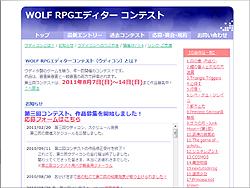 """""""WOLF RPGエディターコンテスト""""の公式サイト"""