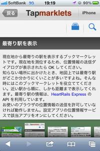 「Sleipnir Mobile」v1.3.3ならばワンタップでブックマークレットをインストール可能