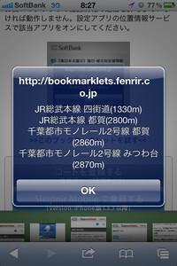 最寄り駅を知らせてくれるブックマークレット。サイト上で動作を確認することもできる